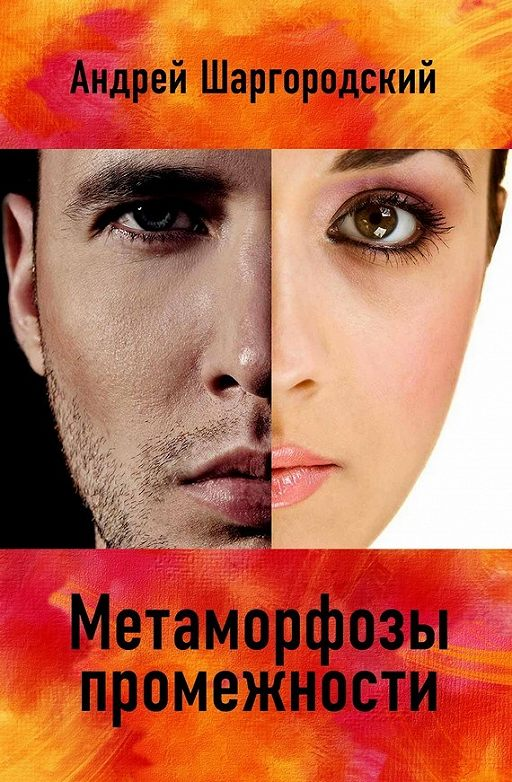 Метаморфозы промежности (сборник)