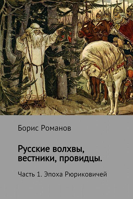 Русские волхвы, вестники, провидцы. Часть 1. Эпоха Рюриковичей