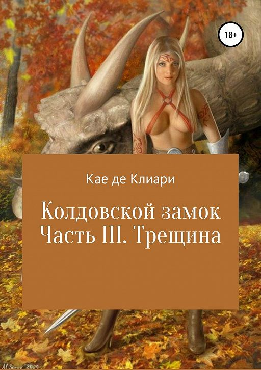 Колдовской замок. Часть III. Трещина