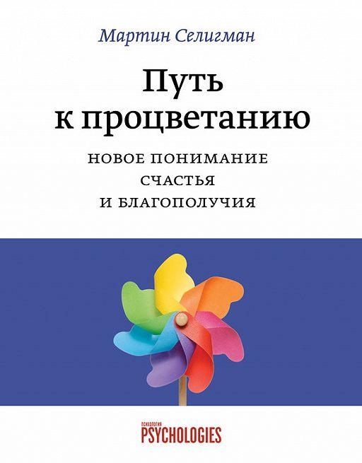 """Купить книгу """"Путь к процветанию. Новое понимание счастья и благополучия"""""""