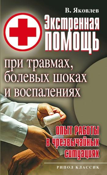 Экстренная помощь при травмах, болевых шоках и воспалениях. Опыт работы в чрезвычайных ситуациях