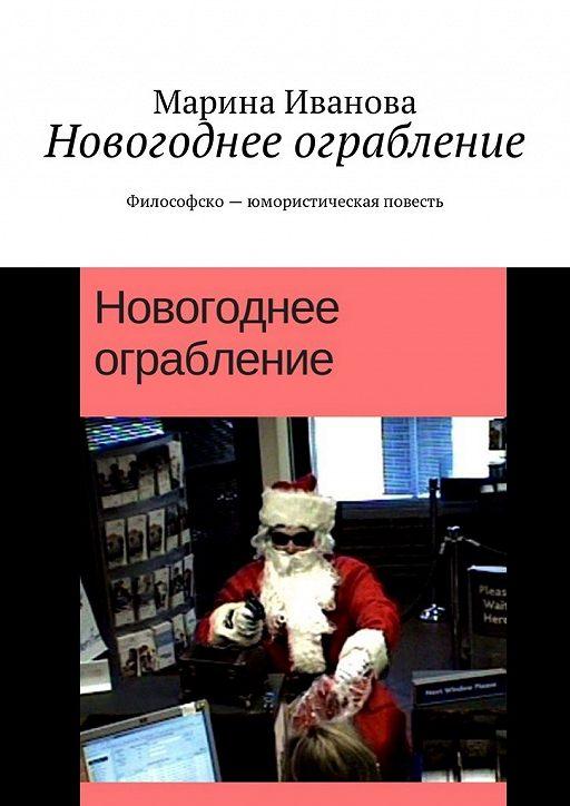 Новогоднее ограбление. Философско-юмористическая повесть