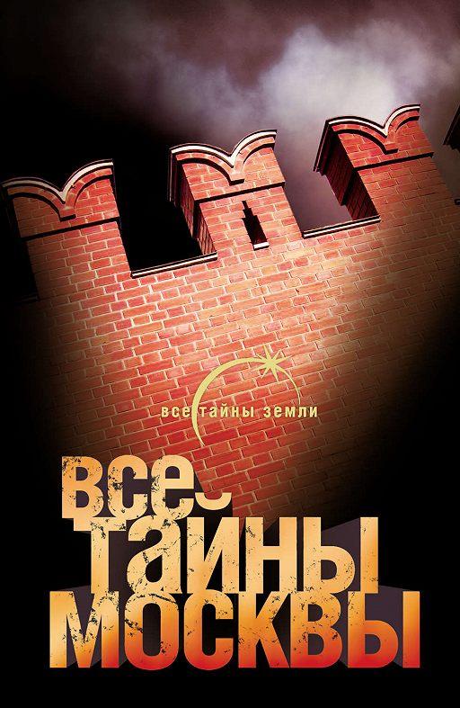 Все тайны Москвы