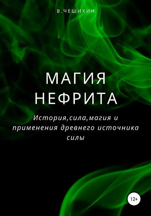 Магия нефрита