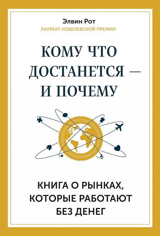 """Купить книгу """"Кому что достанется – и почему. Книга о рынках, которые работают без денег"""""""
