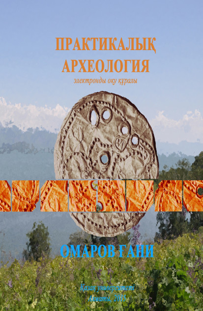 "Купить книгу ""Практикалық археология"""