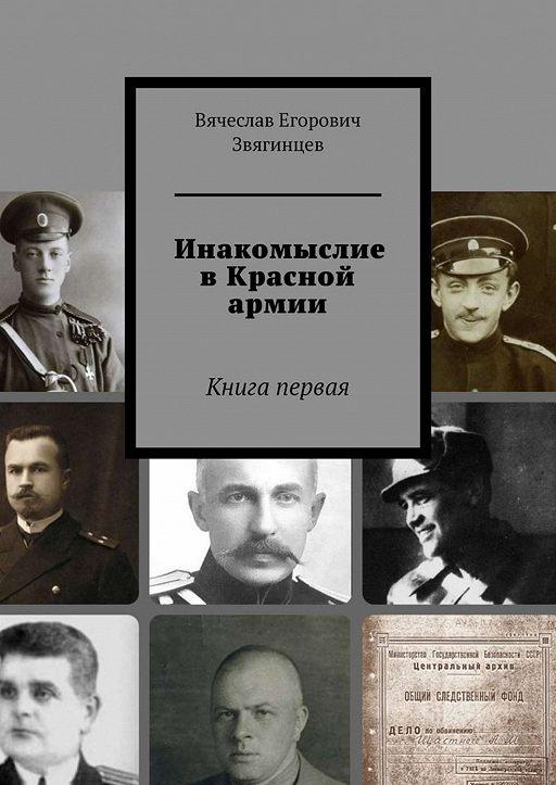 Инакомыслие вКрасной армии. Книга первая