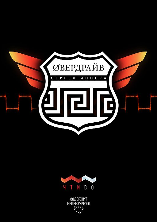 Овердрайв