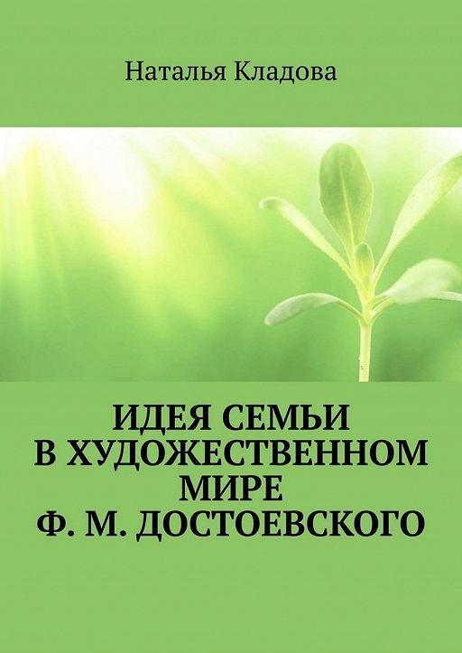 Идея семьи вхудожественном мире Ф.М.Достоевского. Монография