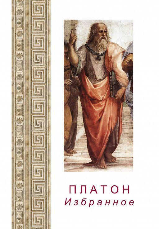 Платон. Избранное