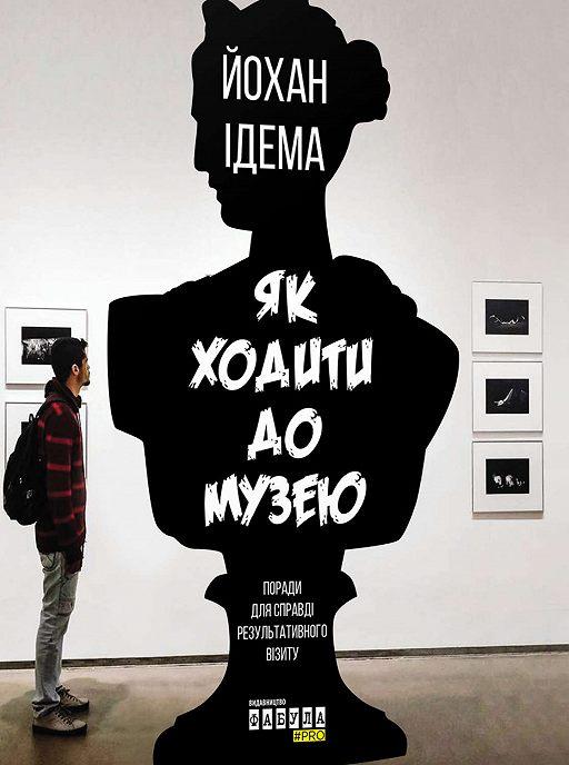 """Купить книгу """"Як ходити до музею"""""""