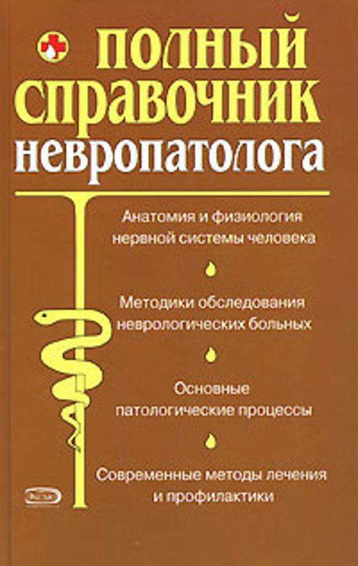 Полный справочник невропатолога.