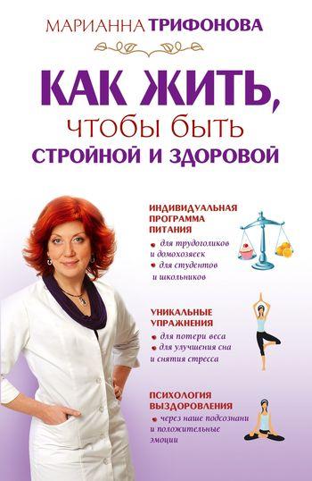 """Купить книгу """"Как жить, чтобы быть стройной и здоровой"""""""
