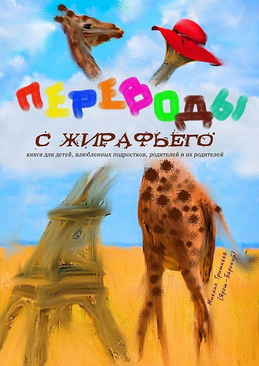 Переводы с жирафьего