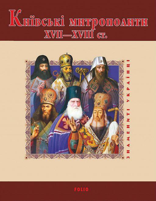 Київські митрополити ХVІІ–ХVІІІ ст.