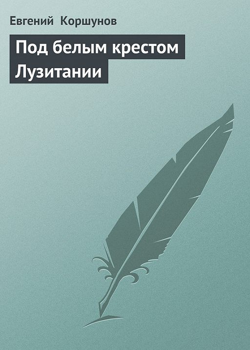"Купить книгу ""Под белым крестом Лузитании"""