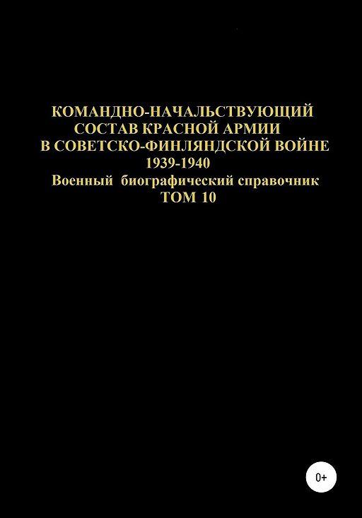 Командно-начальствующий состав Красной Армии в советско-финляндской войне 1939-1940 гг. Том 10