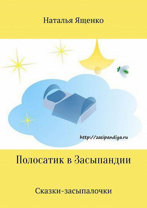 Сказки-засыпалочки. Полосатик в Засыпандии
