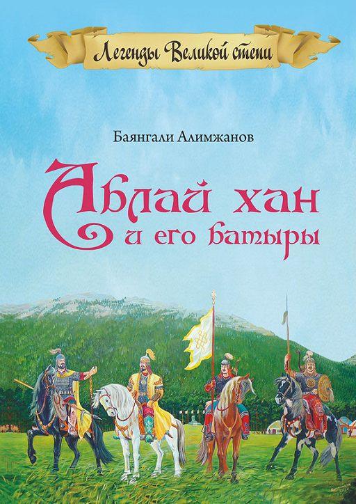 Аблай Хан и его батыры. Легенды Великой степи