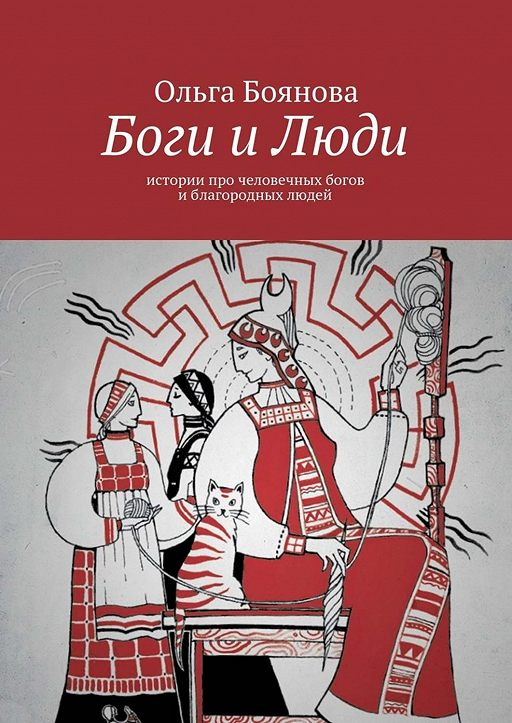 """Купить книгу """"Боги иЛюди. Истории про человечных богов иблагородных людей"""""""