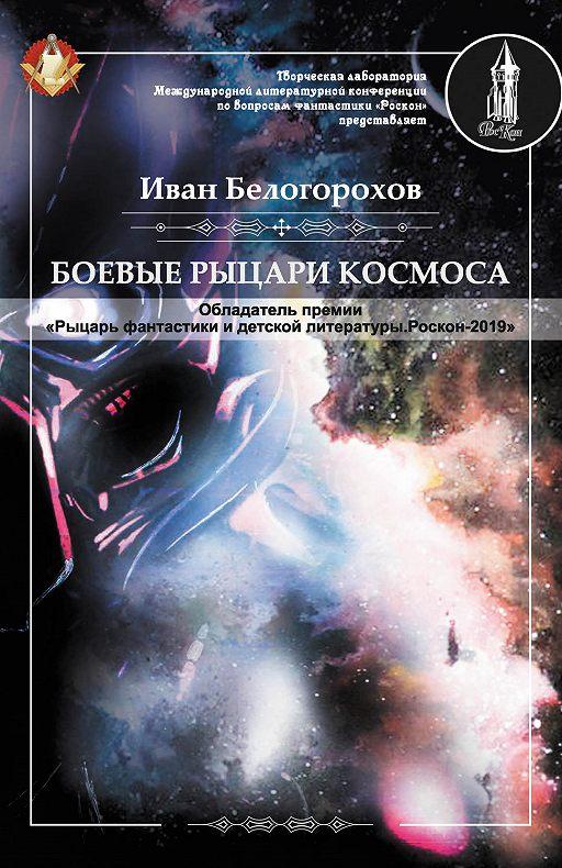 """Купить книгу """"Боевые рыцари космоса"""""""