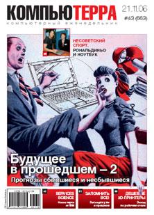"""Купить книгу """"Журнал «Компьютерра» № 43 от 21 ноября 2006 года"""""""