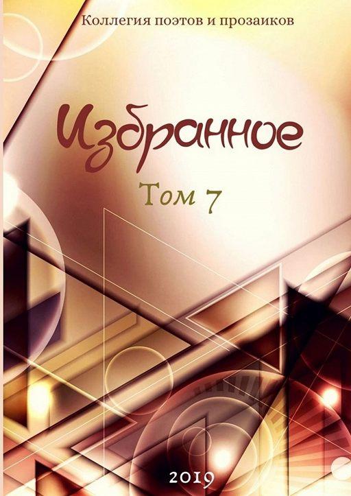 Избранное. Том7
