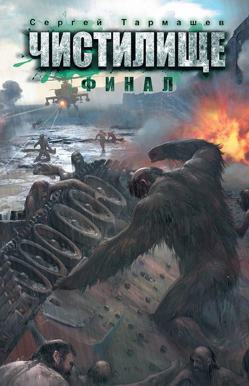 «Чистилище. Финал» читать онлайн книгу автора Сергей ...