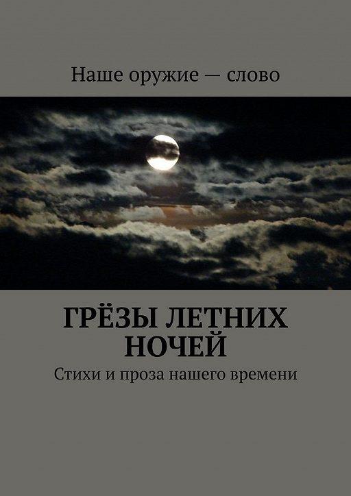 Грёзы летних ночей. Стихи ипроза нашего времени