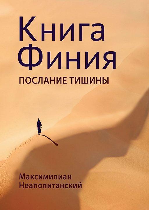 Книга Финия. Послание Тишины