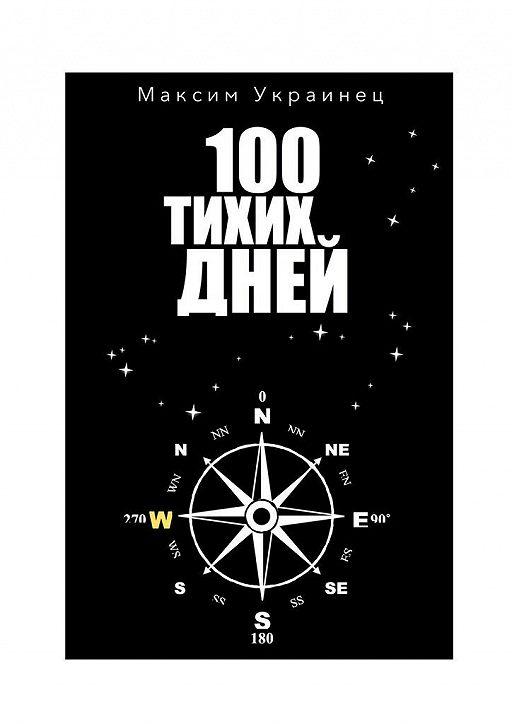 100ТихихДней. Путешествие через океан на плоту из тростника