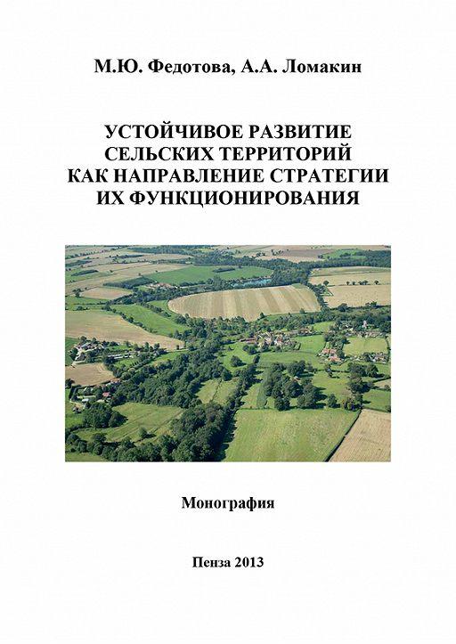 Устойчивое развитие сельских территорий как направление стратегии их функционирования