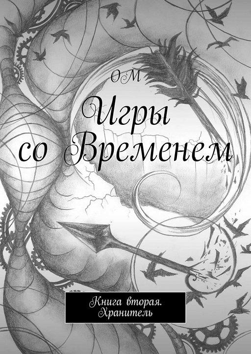 Игры соВременем. Книга вторая. Хранитель