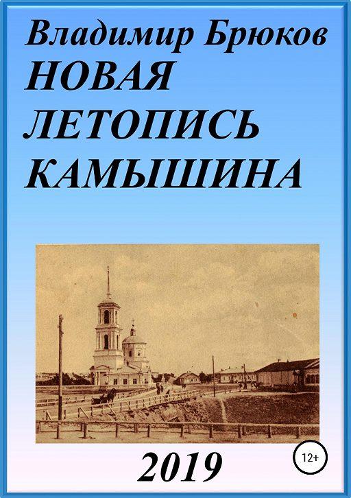Новая летопись Камышина