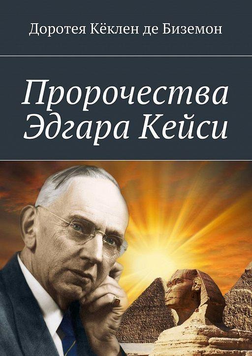 Пророчества Эдгара Кейси
