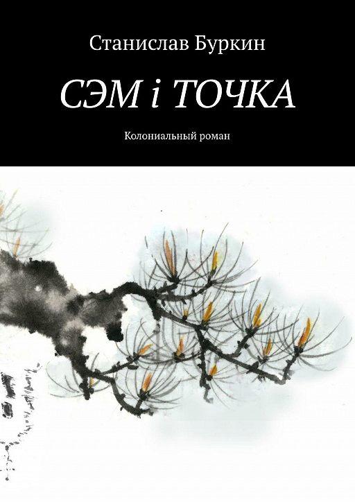 СЭМ iТОЧКА. Колониальный роман