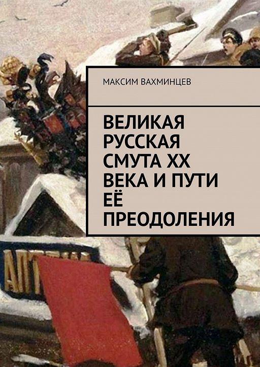 Великая Русская смута XX века ипути её преодоления