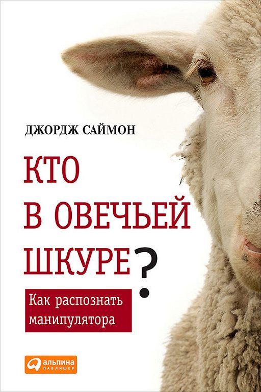 """Купить книгу """"Кто в овечьей шкуре? Как распознать манипулятора"""""""