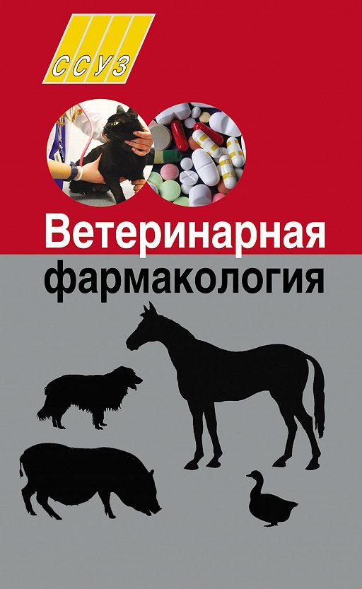 """Купить книгу """"Ветеринарная фармакология"""""""