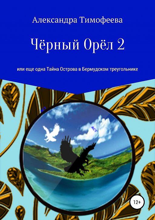 Чёрный Орёл 2, или Еще одна Тайна Острова в Бермудском треугольнике