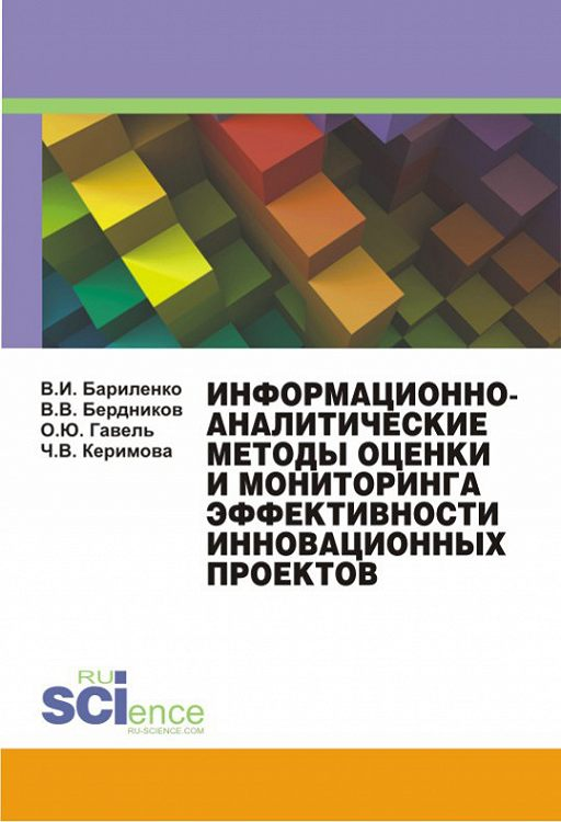 Информационно-аналитические методы оценки и мониторинга эффективности инновационных проектов