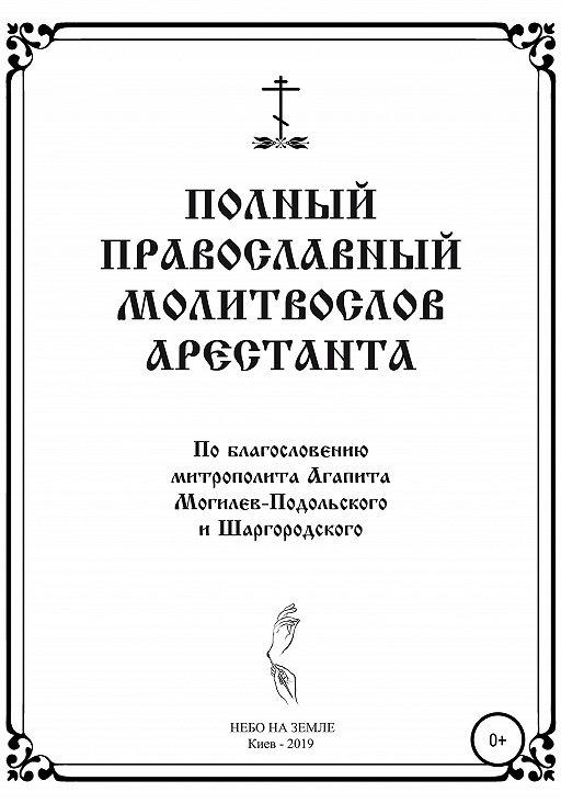 Полный православный молитослов арестанта