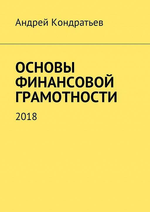 Основы финансовой грамотности. 2018