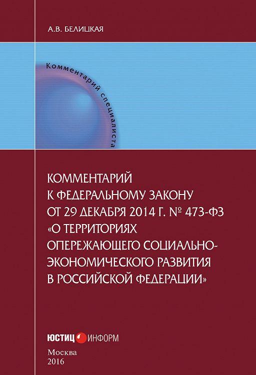 Комментарий к федеральному закону от 29 декабря 2014г.№473-ФЗ «О территориях опережающего социально-экономического развития в Российской Федерации»