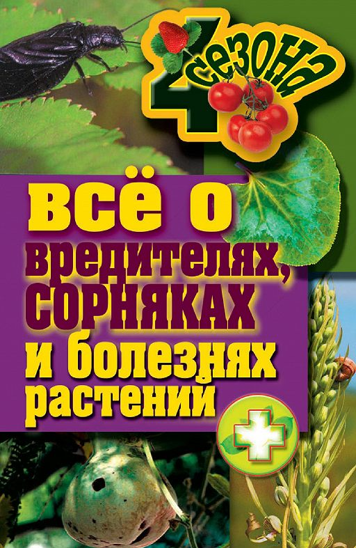 Все о вредителях, сорняках и болезнях растений