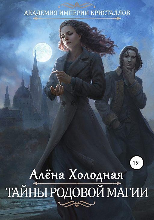 Тайны родовой магии
