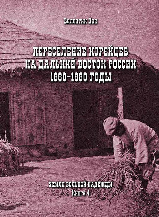 Переселение корейцев Дальний Восток России. 1860-1880 годы