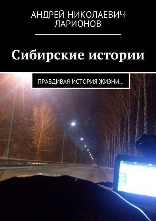 Сибирские истории. Правдивая история жизни…