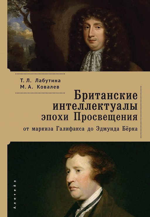 Британские интеллектуалы эпохи Просвещения: от маркиза Галифакса до Эдмунта Берка