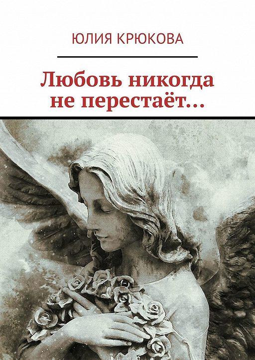 Любовь никогда неперестаёт…